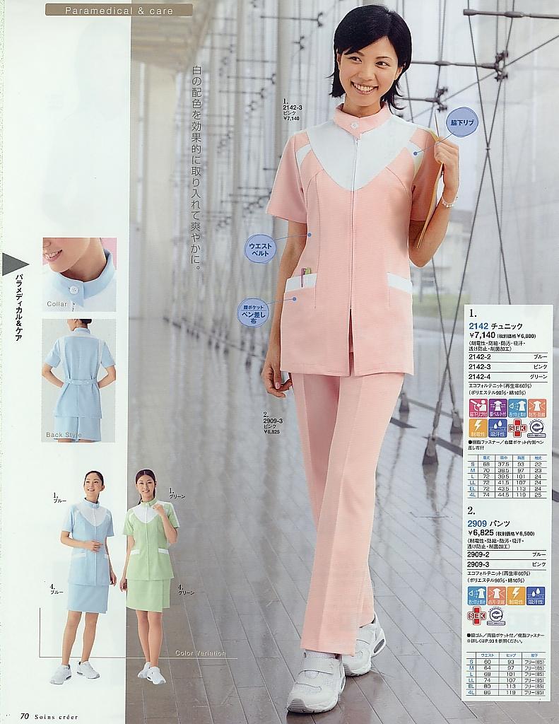 护士服装01