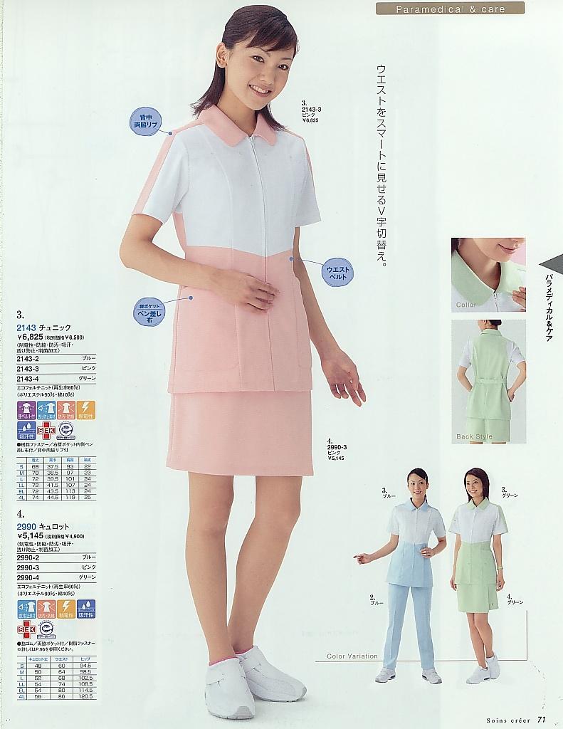 护士服装02
