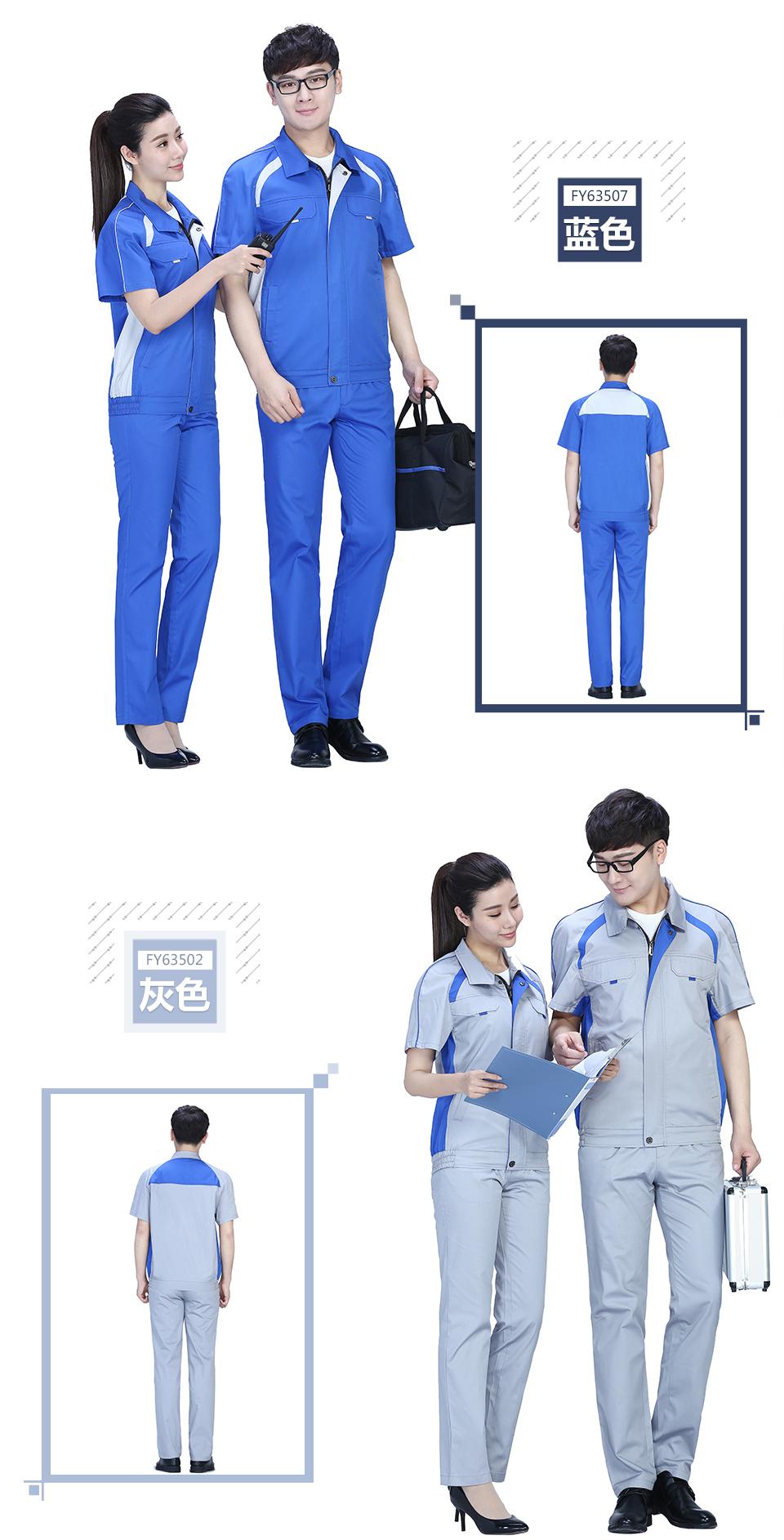 新款时尚配色夏季涤棉细纹短袖工作服FY635