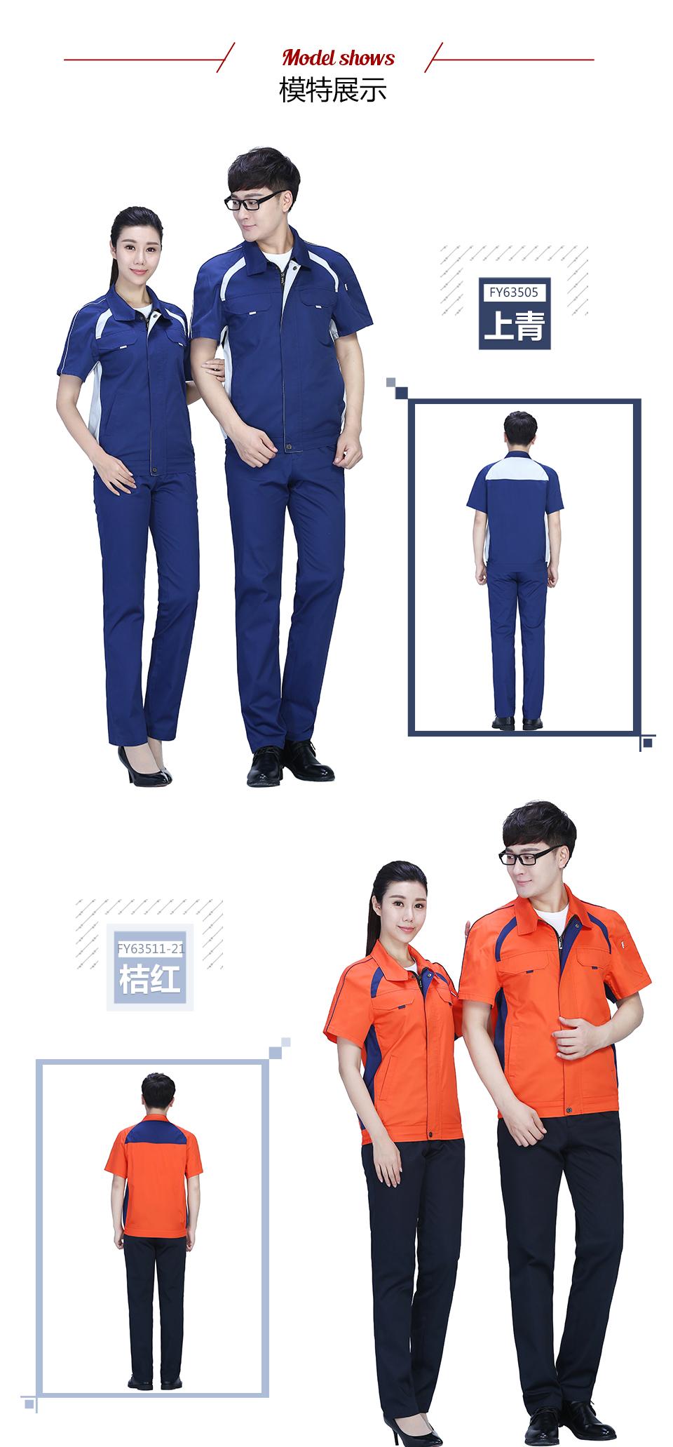 新款藏蓝色时尚配色夏季涤棉细纹短袖工作服FY635