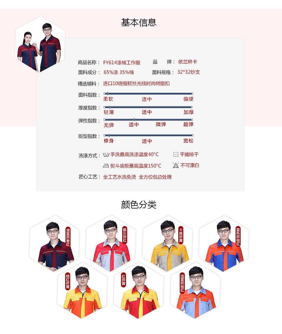 新款深蓝拼枣红夏季工服FY614