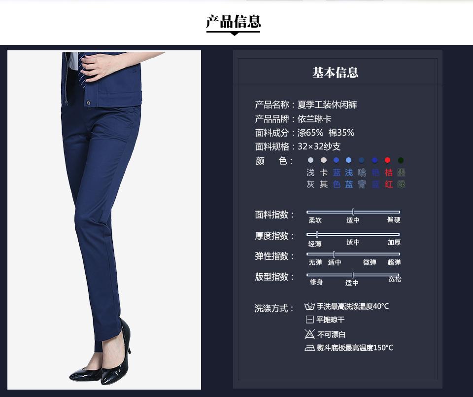 新款蓝色夏季涤棉斜纹休闲工装裤