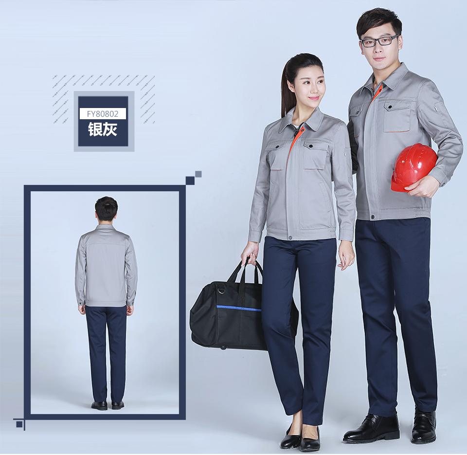 新款银灰+深裤春秋纯棉长袖工作服FY808
