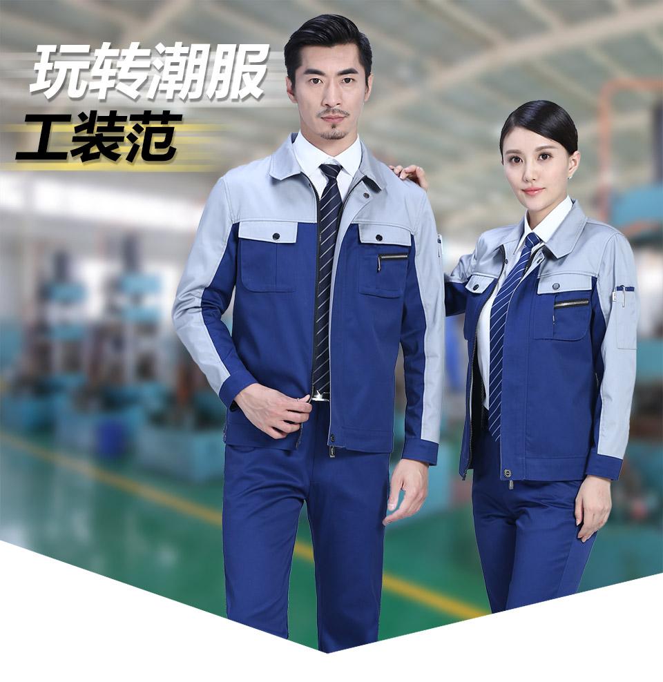 蓝色拼灰时尚彩色涤棉纱卡春秋长袖工作服FY819