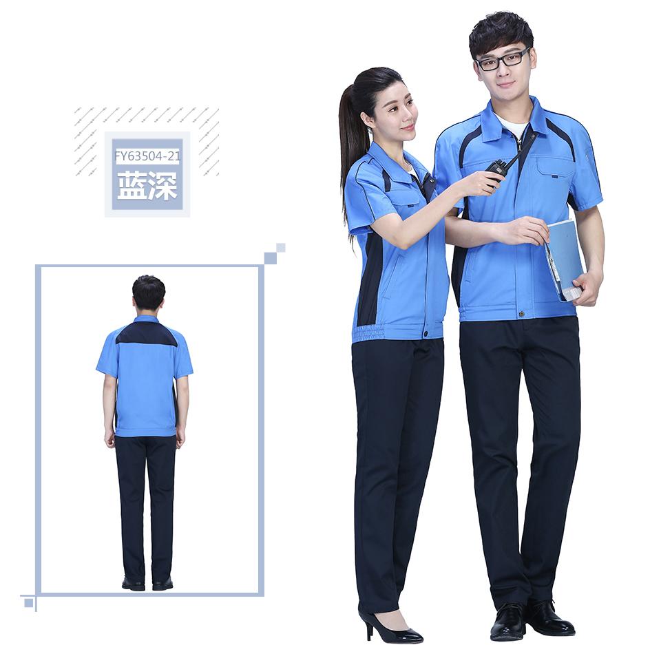 新蓝色时尚配色夏季涤棉细纹短袖工作服FY635