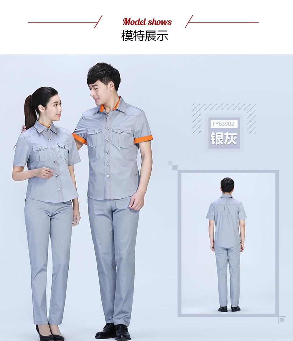 新蓝色夏季涤棉细斜短袖工作服FY639