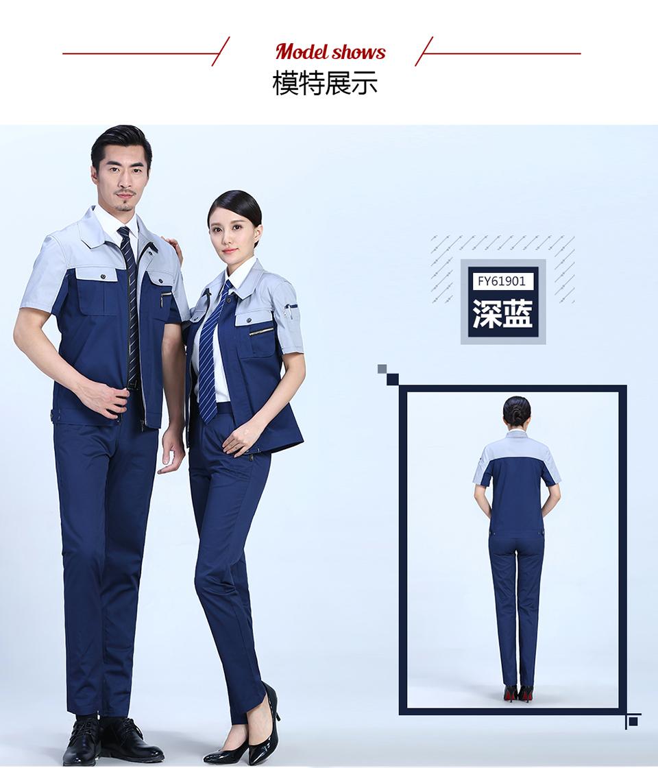 新色彩涤棉细斜夏季短袖工作服FY619