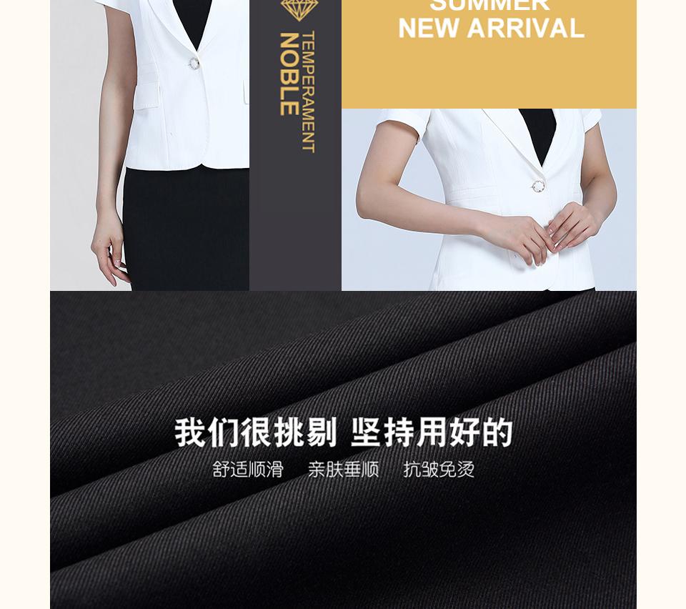 白色半袖职业女士套装