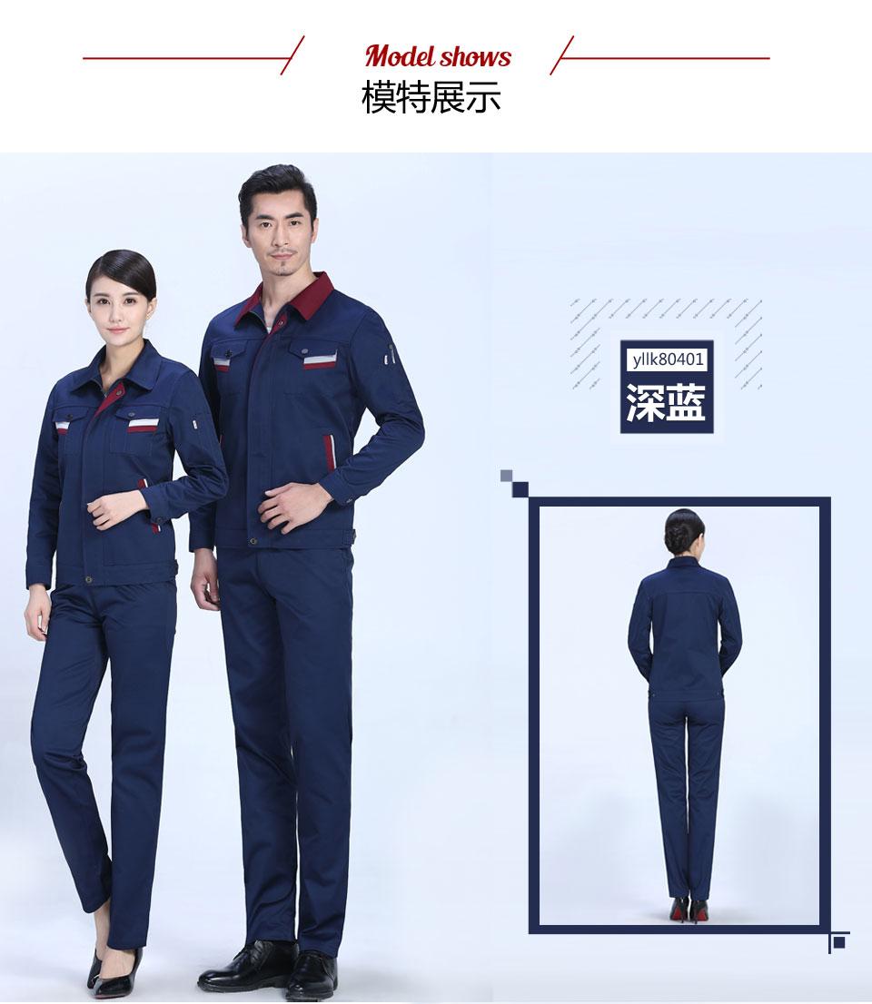 新银灰上衣+藏蓝裤时尚彩色春秋涤棉纱卡长袖工作服