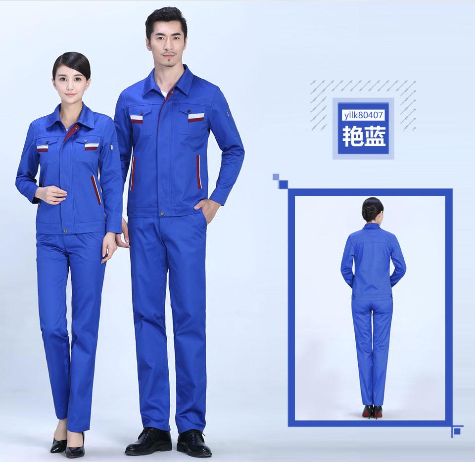 新卡其上衣+藏蓝裤时尚彩色春秋涤棉纱卡长袖工作服