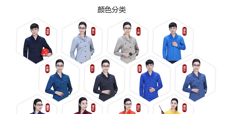 新款深蓝色春秋工作服FY8001