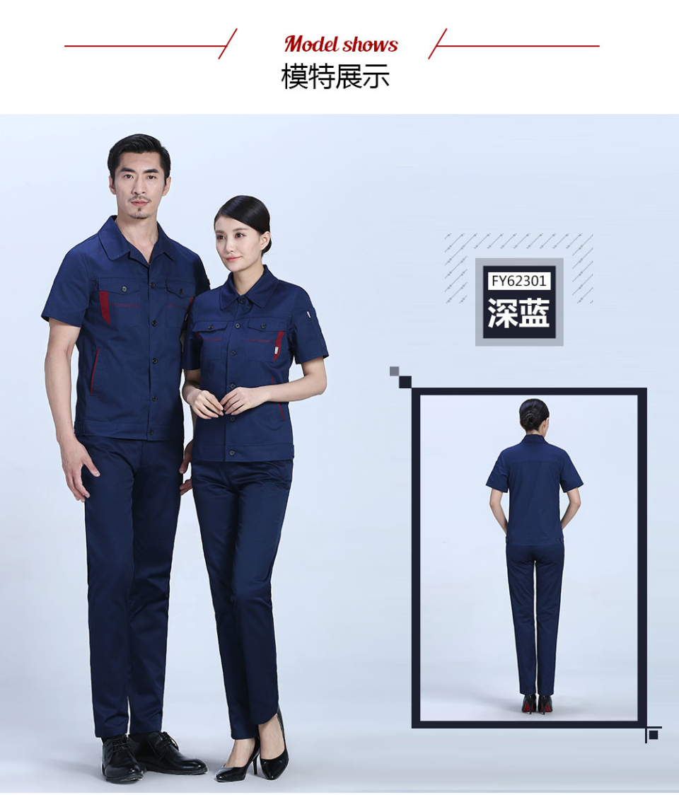 2019新枣红+深裤夏季涤棉细斜短袖工服FY623