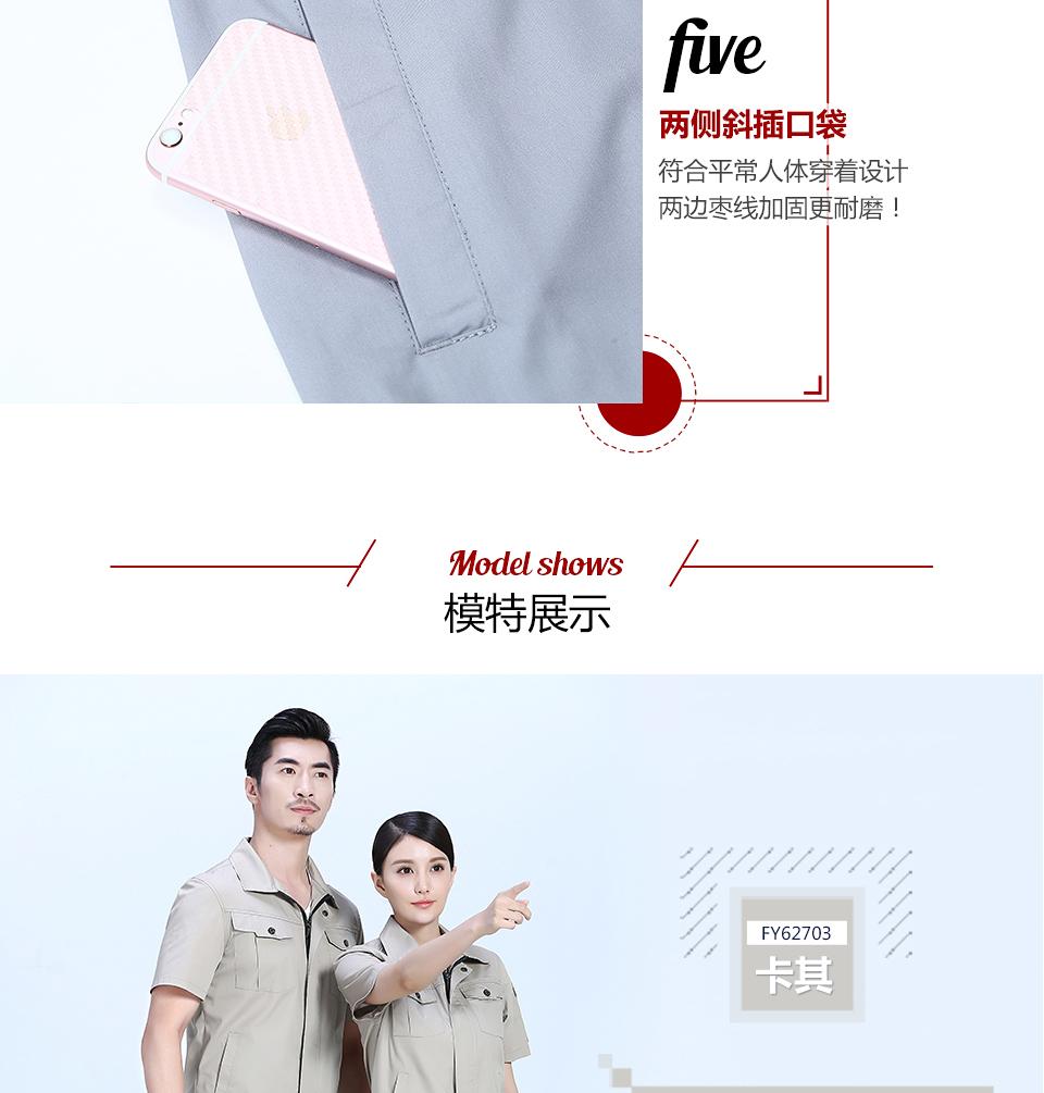 2019新浅蓝色FY627夏季工作服