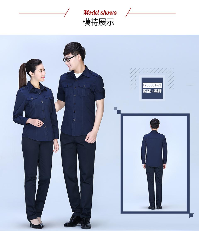 2019新款深蓝色纯棉夏季长袖工作服FY608