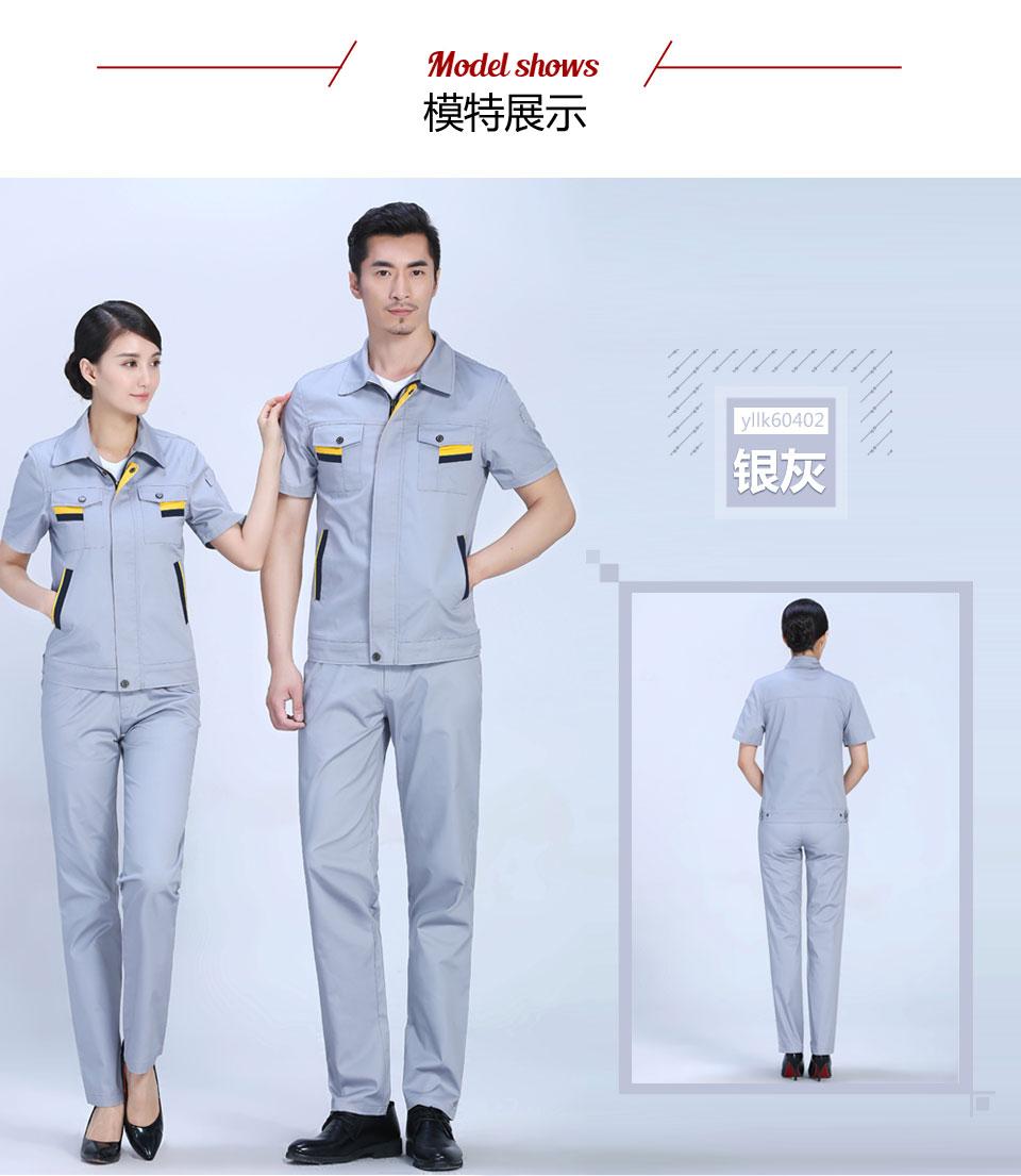 2019新款灰色时尚彩色夏季细斜短袖工作服FY604