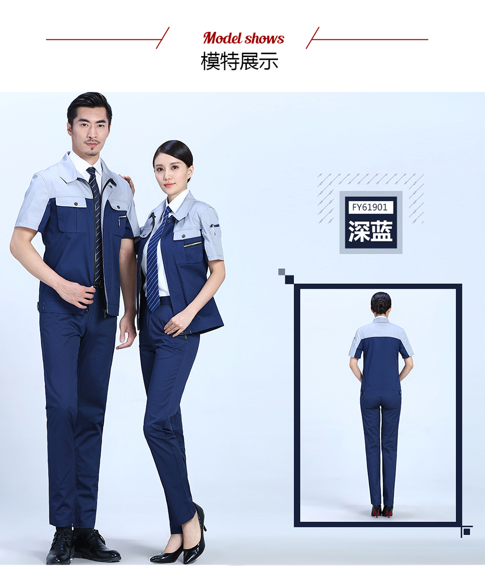 2019新款时尚色彩涤棉细斜夏季短袖工作服FY619