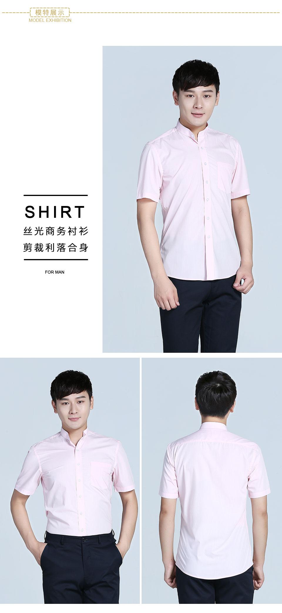 2019新款男粉色立领商务短袖衬衫