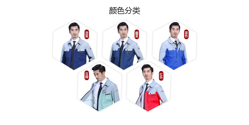 2019新款豆绿拼灰时尚彩色涤棉纱卡春秋长袖工作服FY819