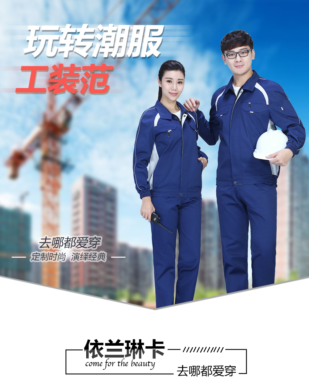2019新款艳蓝+深裤经典配色涤棉纱卡春秋长袖工作服