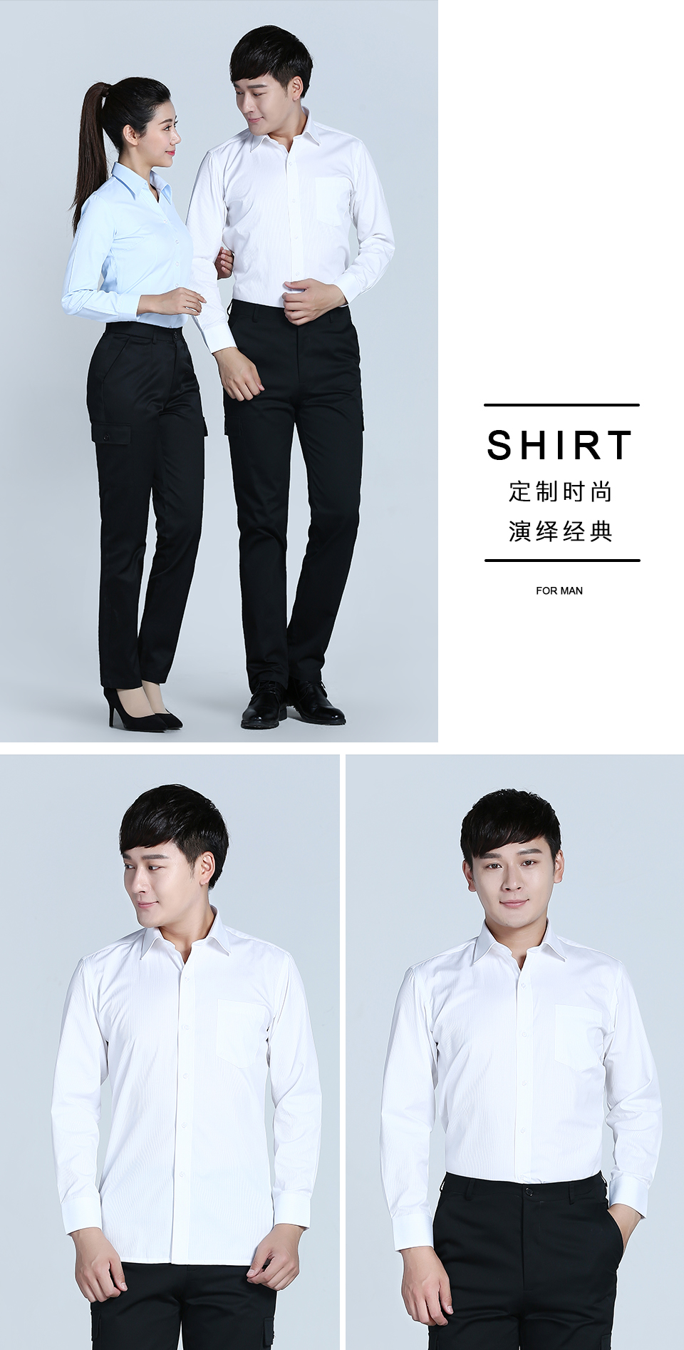 2019新款白色衬衫男商务V领长袖衬衫