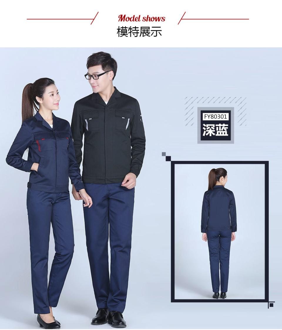 2019新款枣红+深裤春秋工服涤棉FY803